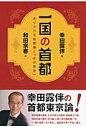 一国の首都 ありうべき首都論と「水の東京」  /はる書房/幸田露伴