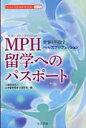 MPH留学へのパスポ-ト 世界を目指すヘルスプロフェッション  /はる書房/日米医学医療交流財団