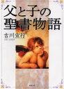 父と子の聖書物語   /エピック(神戸)/吉川宣行
