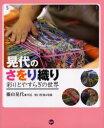 晃代のさをり織り 彩りとやすらぎの世界  /エピック(神戸)/藤山晃代