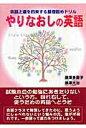 やりなおしの英語 会話上達を約束する基礎固めドリル  /エピック(神戸)/藤澤多嘉子