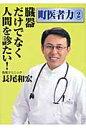 臓器だけでなく人間を診たい!   /エピック(神戸)/長尾和宏