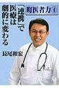 「連携」で医療は劇的に変わる   /エピック(神戸)/長尾和宏