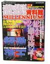 激薄ビデオ資料館MILLENNIUM   /英和出版社