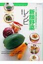 新顔野菜レシピ ス-パ-栄養価の長寿野菜もセレクト  /英和出版社/岩崎啓子