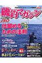 磯釣マガジン 「釣技力アップ」トレ-ニング情報誌 vol.14 /ケイエス企画(北九州)