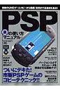 PSP裏の使い方マニュアル ついにデキた!市販PSPゲ-ムのコピ-テクニック!  /英和出版社
