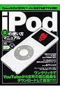 iPod裏の使い方マニュアル iTuneをさらに強力なツ-ルに改造する裏ワザが満  /英和出版社