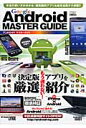 Android MASTER GUIDE Google  /英和出版社