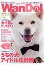 WanDol 世界初!犬のアイドルワンドルになるための情報マガジ vol.1 /英和出版社