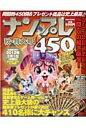 ナンプレ450  秋・特大号 /英和出版社