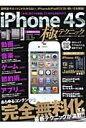 iPhone 4S極テクニック あらゆるコンテンツを完全無料化する最新テクニックが  /英和出版社