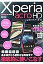 Xperia acro HD完全マスタ-ガイド 基本操作から便利な活用術まで徹底的に使いこなす  /英和出版社
