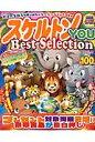 スケルトンYOU Best Selection  9 /英和出版社