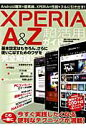 XPERIA A&Z超活用ガイド 今すぐ実践したくなる便利なテクニックが満載!  /英和出版社