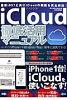 iCloud徹底活用マニュアル 最新iOS7と共にiCloudの機能を完全解説!  /英和出版社