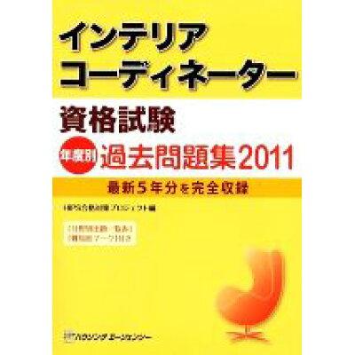 インテリアコーディネーター資格試験年度別過去問題集 2011