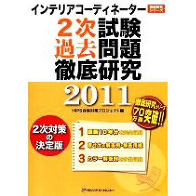 インテリアコーディネーター2次試験 過去問題徹底研究2011