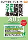 インテリアコーディネーター2次試験 予想問題徹底研究2017