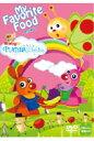 DVD>My Favorite Foodたべもの   /アプリコット出版