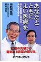 あなたとともによい医療を 日本の医療と教育の勇気ある変革  /インタ-メディカ/日野原重明