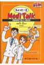 ちょっと一言medi talk 医療現場で役立つ英会話  /インタ-メディカ/高階経和