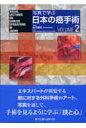 写真で学ぶ日本の癌手術  VOLUME2 /インタ-メディカ/出月康夫