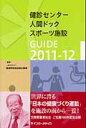 健診センタ-人間ドックスポ-ツ施設GUIDE  2011-12 /インタ-メディカ/健康評価施設査定機構