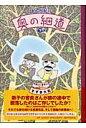 奥の細道 まんが紀行 下巻 /ネオテリック/松尾芭蕉