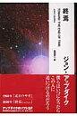 終焉   /ネオテリック/ジョン・アプダイク