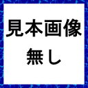 季刊炎芸術  23 /阿部出版