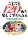 だれでも120歳まで楽しく生きられる 人生を区切る暦と新厄年  /泉書房/田村康二