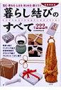暮らし結びのすべて 全222種  /泉書房/生活科学研究会(2006)