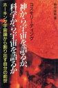 神から宇宙を語るか、科学から宇宙を語るか コスモリ-ディング  /アクア出版/島本佳寿