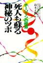 死人も蘇る神秘のツボ チ-ゾ-ンの極意  /アクア出版/鈴木丈織