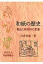 和紙の歴史 製法と原材料の変遷  /印刷朝陽会/宍倉佐敏
