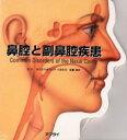 鼻腔と副鼻腔疾患   /アプライ/佐藤達夫(1937-)