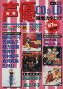 声優CD & LD徹底カタログ  97年版 /音楽出版社