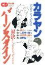 対決!カラヤンv.s.バ-ンスタイン   /音楽出版社