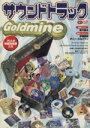 サウンドトラックgoldmine 70人の映画音楽家たち  /音楽出版社