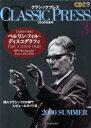 Classic press 輸入クラシックCD専門レビュ-&ガイド誌 3(2000年夏号) /音楽出版社