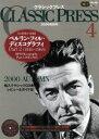 Classic press 輸入クラシックCD専門レビュ-&ガイド誌 4(2000年秋号) /音楽出版社