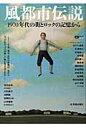 風都市伝説 1970年代の街とロックの記憶から  /音楽出版社/北中正和