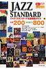 ジャズ・スタンダ-ド名曲徹底ガイド 名曲200/決定盤CD 800 下 /音楽出版社