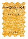 点字随筆・老いのつぶやき   /あずさ書店/栗原光沢吉