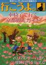 行こうよ。 車椅子ユ-ザ-のための情報ガイド 2009秋 /彩煌堂