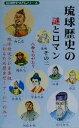 琉球歴史の謎とロマン  その2 /環境芸術研究所/亀島靖