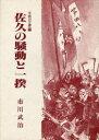 佐久の騒動と一揆   /櫟/市川武治