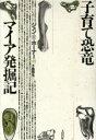 子育て恐竜マイア発掘記   /太田出版/ジョン・R.ホ-ナ-