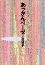 あっかんベ-ゼ   /太田出版/山田邦子